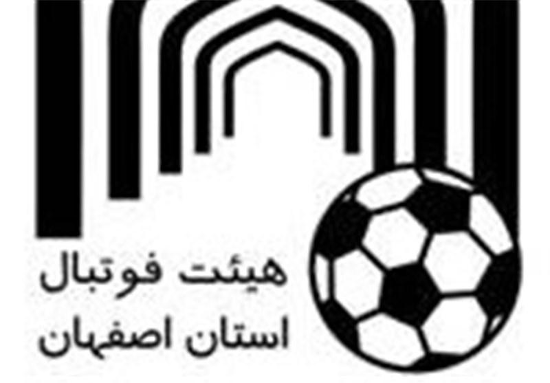 هیئت فوتبال اصفهان
