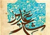 دومین کنگره بینالمللی شعر غدیر در شیراز برگزار میشود
