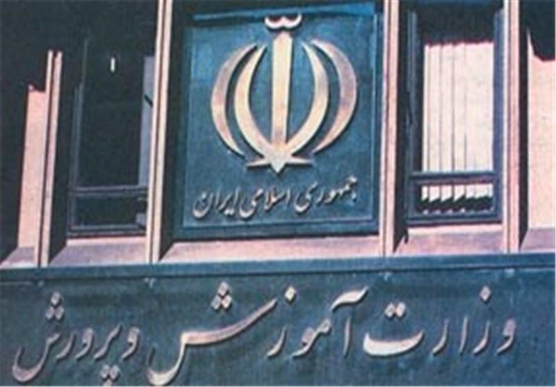 کمرهای مدیرکل آموزش و پرورش شهرستانهای استان تهران شد