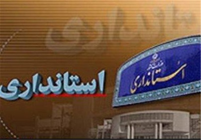 همدانیان در معاونت برنامهریزی استانداری اصفهان ابقاء شد