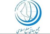 مجمع جهانی صلح اسلامی چهارمین همایش حقوق بشر آمریکایی را برگزار میکند