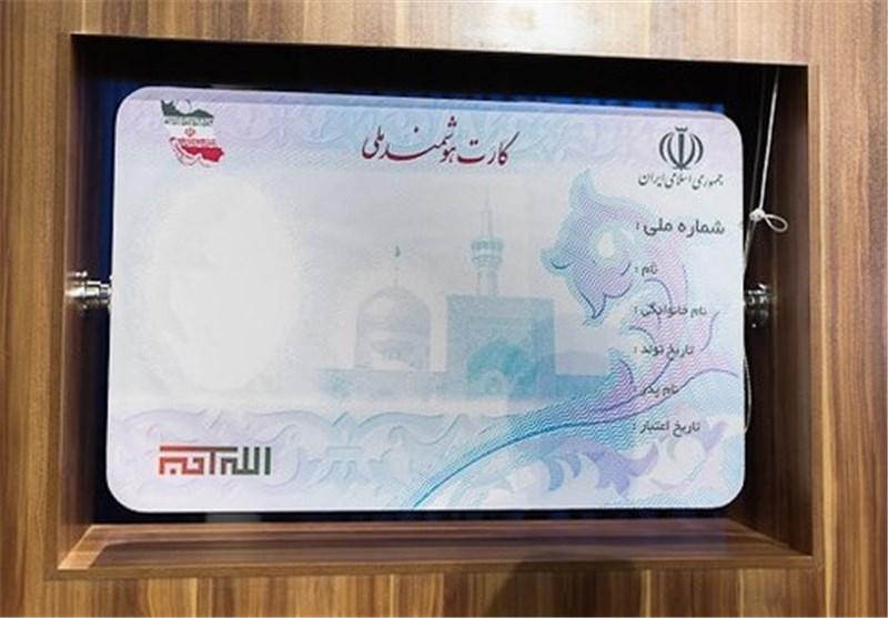 مشهد| 34 درصد شهروندان خراسانرضوی اقدامی برای ثبتنام کارت ملی انجام ندادند
