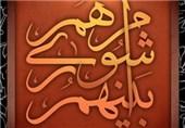 حجت الاسلام آتش زر رئیس شورای شهر قم شد