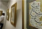 68 اثر خوشنویسی در حوزه هنری مازندران نمایش داده شد