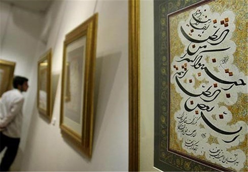 نمایشگاه آثار خوشنویسی در قم برپا شد