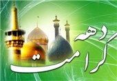برگزاری جشن ولادت حضرت معصومه(س) در 1428 کانون مساجد استان اصفهان