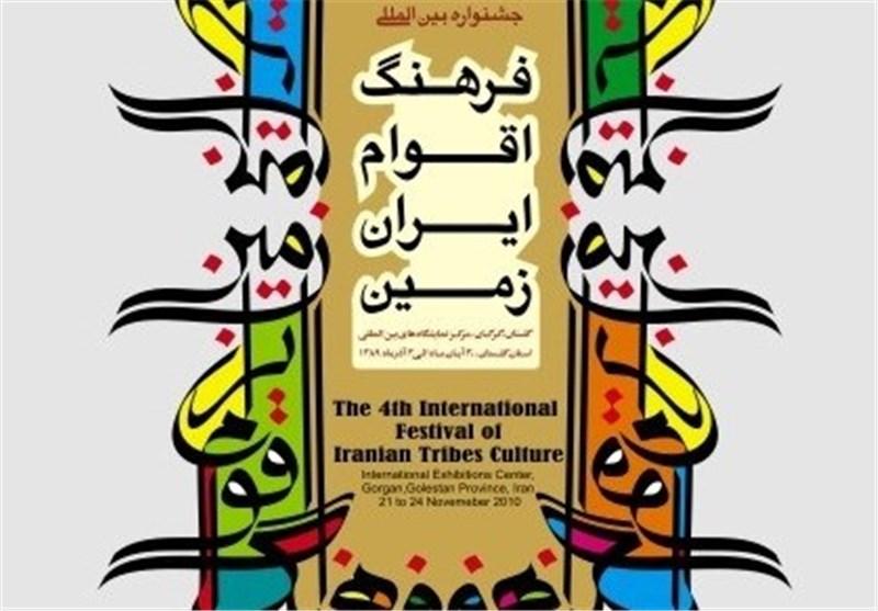 كريمي-جشنواره-اقوام-ایران-زمین-در-استان-گلستان-برگزار-میشود