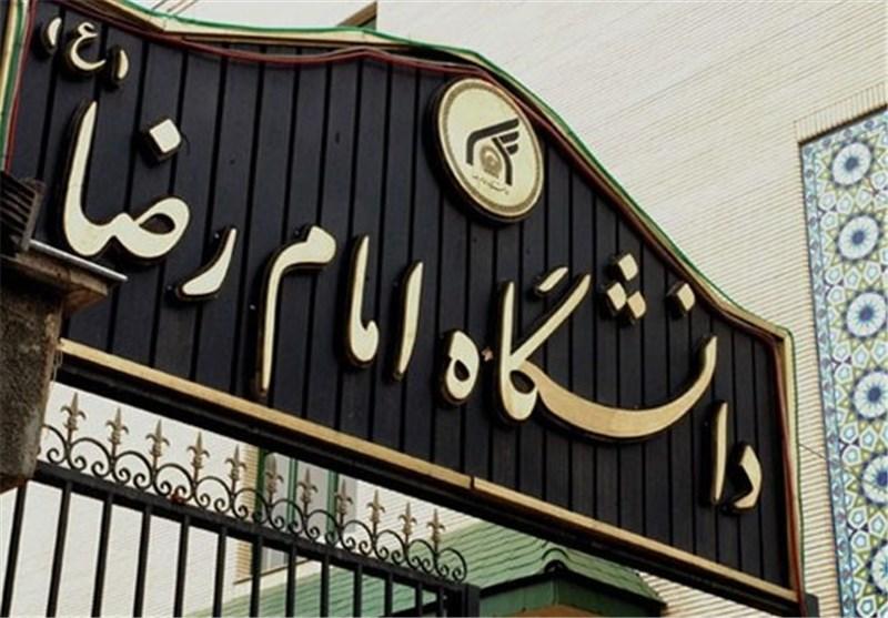 دانشگاه امام رضا(ع) در دوره کارشناسی ارشد پیوسته دانشجو میپذیرد