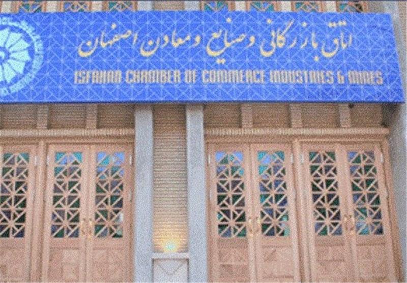 روسأی کمیسیونهای اتاق بازرگانی اصفهان انتخاب شدند