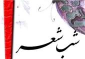 شب شعر «قیزیل اؤزن آخیر» در زنجان برگزار میشود