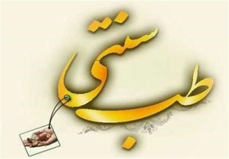 Image result for مبانی طب سنتی و مزاجها
