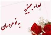 1500 کمکهزینه جهیزیه به نوعروسان چهارمحال و بختیاری اهداء میشود