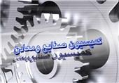 بررسی گزارش تفحص از شرکت ملی مس در کمیسیون صنایع مجلس