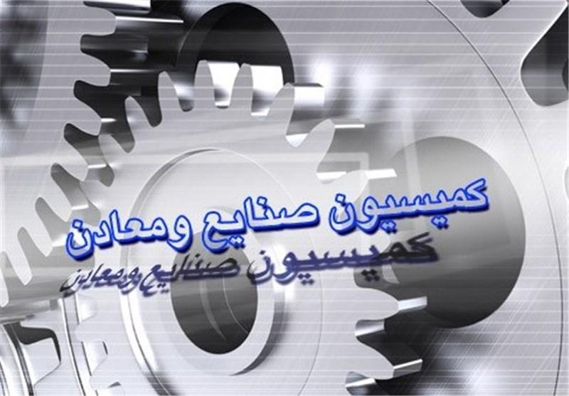 کمیسیون صنایع و معادن