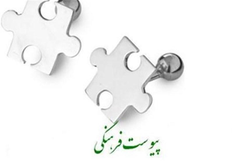 همایش پیوستنگاری فرهنگی در استان گلستان برگزار میشود