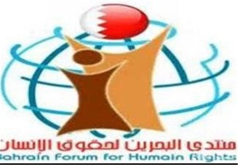 منتدى البحرين لحقوق الانسان