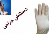 کشف 30 میلیون دستکش بهداشتی در یک انبار شخصی