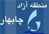 آرم منطقه آزاد چابهار