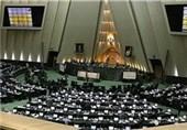 نمایندگان مجلس قانون اجرای سیاستهای کلی اصل 44 قانون اساسی را اصلاح کردند