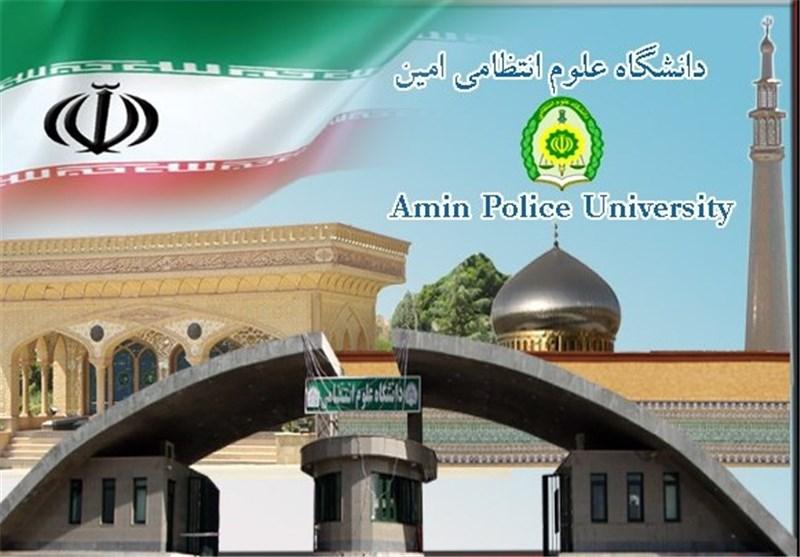 دانشگاه علوم انتظامی امین دانشجو میپذیرد