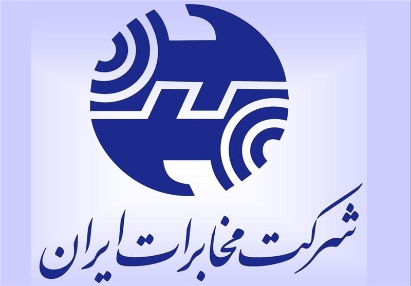 شماره تلفنهای استان اصفهان 8 رقمی شد