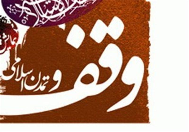 مقوله وقف بیانگر دوراندیشی احکام اسلامی است