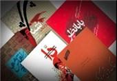 شانزدهمین جایزه کتاب دفاع مقدس در کشور برگزار میشود