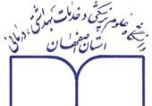 اصفهان| تجمع کارکنان بیمارستان الزهرا در اعتراض به عدم پرداخت کارانه؛ دانشگاه علوم پزشکی پاسخ داد