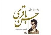 حسن باقری به روایت صیاد شیرازی