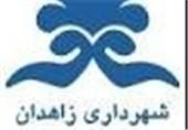 شهرداری زاهدان رتبه اول کشوری تهیه و تنظیم بودجه سال 97 را کسب کرد