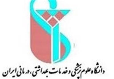ابطال بند تبعیض آمیز آگهی استخدام دانشگاه علوم پزشکی ایران