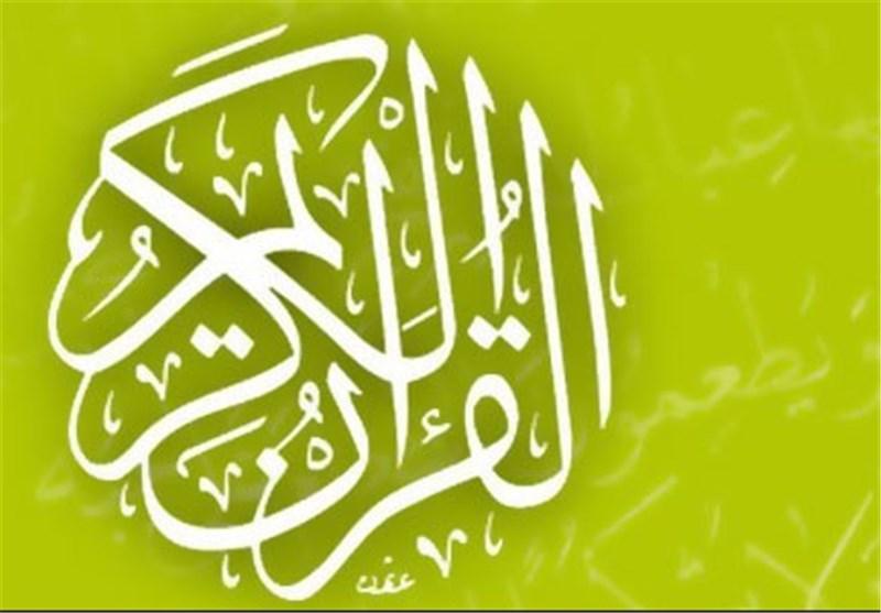 ضوابط تحصیل رایگان حافظان و قاریان ممتاز کشوری اعلام شد