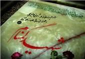 4 شهید گمنام در قم تشییع میشود