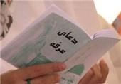 کرمانشاه| مراسم پر فیض دعای عرفه در نزدیکترین نقطه به کربلای معلی برگزار میشود