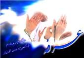 عاشورا دعای مقبول امام حسین(ع) در دعای عرفه
