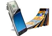 نگاه بخشینگر برخی بانکها و خدمتی که از بانکداری موبایلی حذف شد