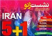 ادامه مذاکرات تیم کارشناسی ایران در ژنو تا دقایقی دیگر