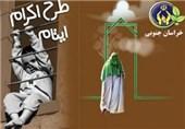 حامیان اردبیلی 18 میلیارد ریال به ایتام تحت تکفل کمک کردند