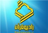 پست مدیریت در رادیو قرآن برای یکی از مروجان «هنر تلاوت» در تلگرام