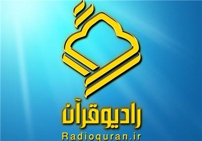 رادیو قرآن یکسانسازی اداره جلسات آموزش هنر تلاوت قرآن را آموزش میدهد
