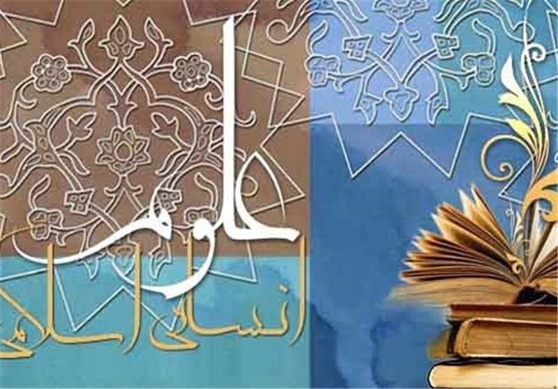 سومین جایزه جهانی علوم انسانی اسلامی در قم به کار خود پایان داد