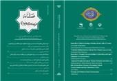 فصلنامه «فرهنگ رضوی» مجوز علمی پژوهشی گرفت
