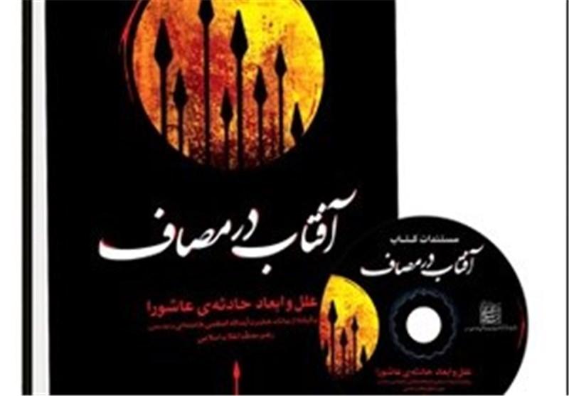 عرضه آثار عاشورایی انتشارات انقلاب اسلامی با 30 درصد تخفیف