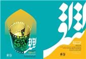 اسامی هنرمندان راه یافته به نمایشگاه جشنواره عکس حوزه در قم