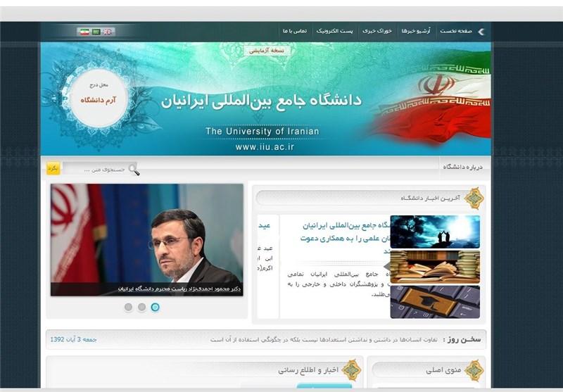 جوابیه دانشگاه ایرانیان به دادستان دیوان محاسبات