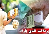 دولت 20933 میلیارد تومان یارانه نقدی پرداخت کرد