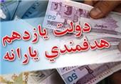 یارانه ها فدای هزینه های جاری دولت