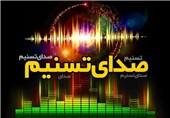 رویدادهای مهم 15 دی ماه از «صدای تسنیم»