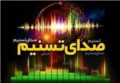 رویدادهای مهم 21 دی ماه از «صدای تسنیم»