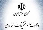 رئیس مرکز حراست وزارت علوم برکنار شد